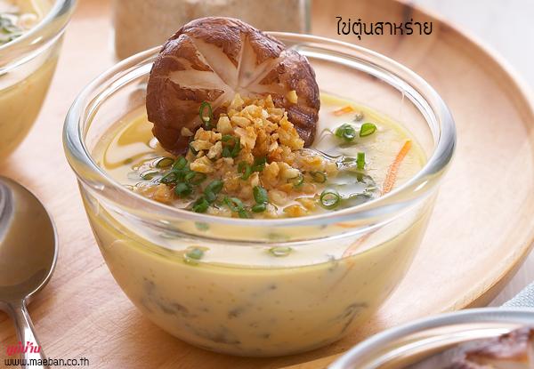 ไข่ตุ๋นสาหร่าย สูตรอาหาร วิธีทำ แม่บ้าน