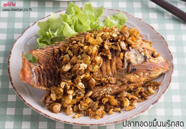 ปลาทอดขมิ้นพริกสด สูตรอาหาร วิธีทำ แม่บ้าน
