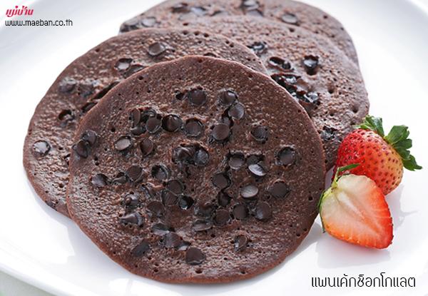 แพนเค้กช็อกโกแลต สูตรอาหาร วิธีทำ แม่บ้าน