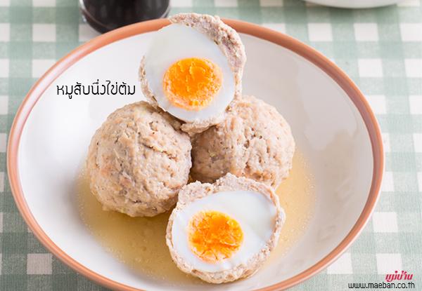 หมูสับนึ่งไข่ต้ม สูตรอาหาร วิธีทำ แม่บ้าน