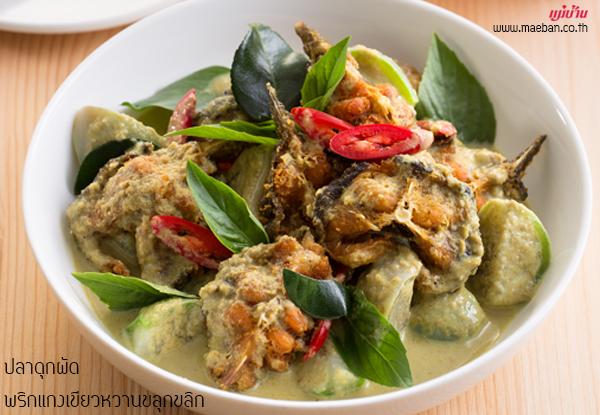 ปลาดุกผัดพริกแกงเขียวหวานขลุกขลิก สูตรอาหาร วิธีทำ แม่บ้าน