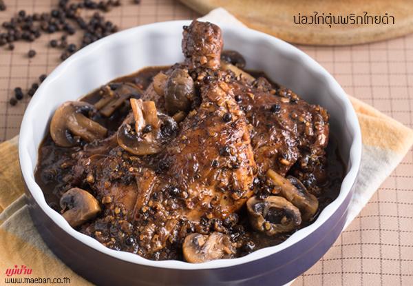 น่องไก่ตุ๋นพริกไทยดำ สูตรอาหาร วิธีทำ แม่บ้าน