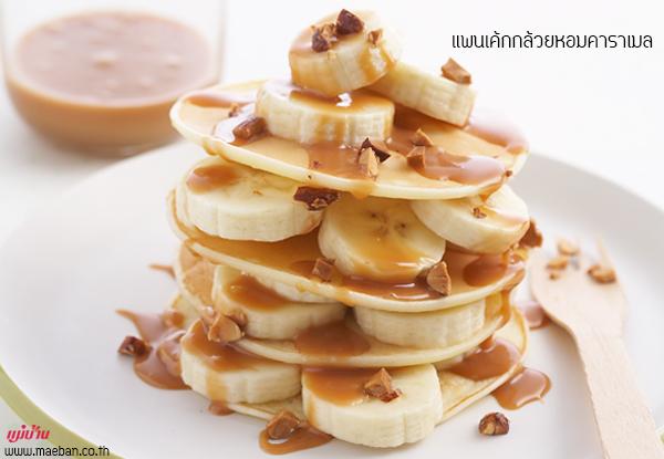 แพนเค้กกล้วยหอมคาราเมล สูตรอาหาร วิธีทำ แม่บ้าน