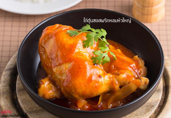 ไก่ตุ๋นซอสพริกหอมหัวใหญ่ สูตรอาหาร วิธีทำ แม่บ้าน