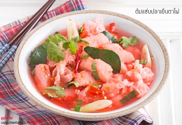 ต้มแซ่บปลาเย็นตาโฟ สูตรอาหาร วิธีทำ แม่บ้าน