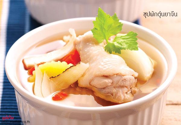 ซุปผักตุ๋นยาจีน สูตรอาหาร วิธีทำ แม่บ้าน