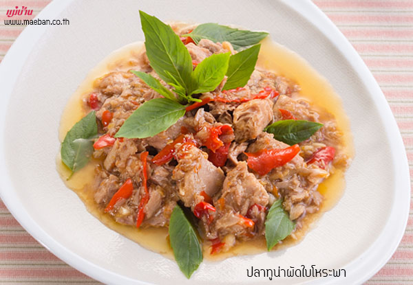 ปลาทูน่าผัดใบโหระพา สูตรอาหาร วิธีทำ แม่บ้าน