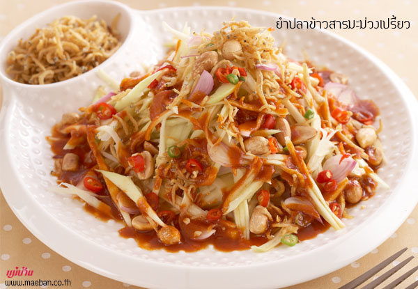 ยำปลาข้าวสารมะม่วงเปรี้ยว สูตรอาหาร วิธีทำ แม่บ้าน