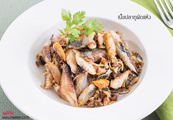 เนื้อปลาทูผัดแห้ง สูตรอาหาร วิธีทำ แม่บ้าน