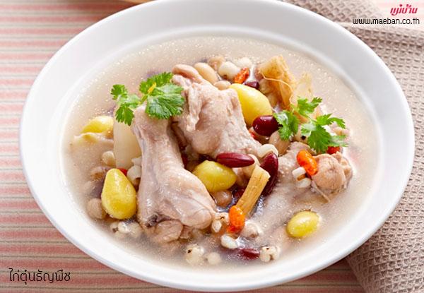 ไก่ตุ๋นธัญพืช สูตรอาหาร วิธีทำ แม่บ้าน