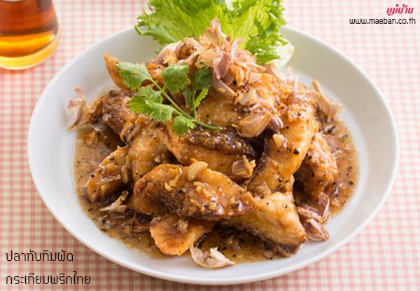 ปลาทับทิมผัดกระเทียมพริกไทย สูตรอาหาร วิธีทำ แม่บ้าน