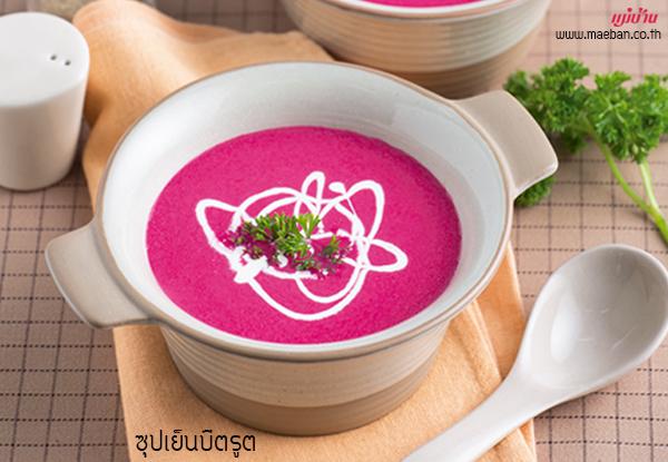 ซุปเย็นบีตรูต สูตรอาหาร วิธีทำ แม่บ้าน