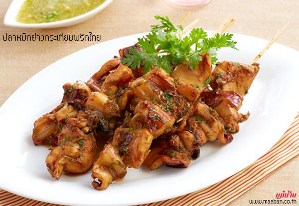 ปลาหมึกย่างกระเทียมพริกไทย สูตรอาหาร วิธีทำ แม่บ้าน