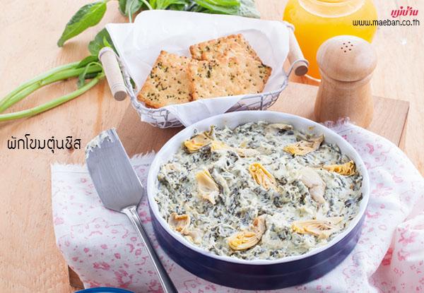 ผักโขมตุ๋นชีส สูตรอาหาร วิธีทำ แม่บ้าน