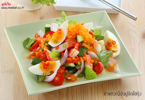 ยำแตงญี่ปุ่นปูอัดไข่กุ้ง สูตรอาหาร วิธีทำ แม่บ้าน
