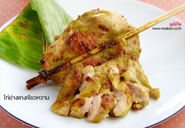 ไก่ย่างแกงเขียวหวาน สูตรอาหาร วิธีทำ แม่บ้าน