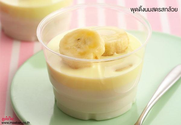 พุดดิ้งนมสดรสกล้วย สูตรอาหาร วิธีทำ แม่บ้าน
