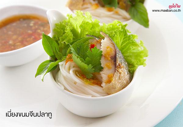 เมี่ยงขนมจีนปลาทู สูตรอาหาร วิธีทำ แม่บ้าน