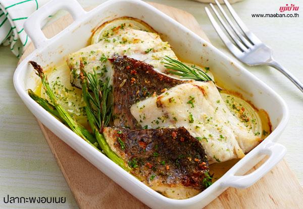 ปลากะพงอบเนย สูตรอาหาร วิธีทำ แม่บ้าน