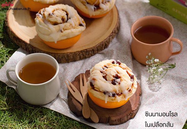 ซินนามอนโรลในเปลือกส้ม สูตรอาหาร วิธีทำ แม่บ้าน