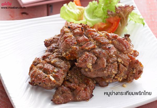 หมูย่างกระเทียมพริกไทย สูตรอาหาร วิธีทำ แม่บ้าน