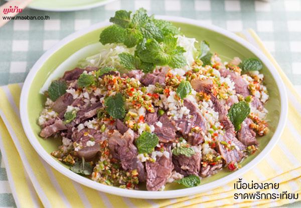 เนื้อน่องลายราดพริกกระเทียม สูตรอาหาร วิธีทำ แม่บ้าน