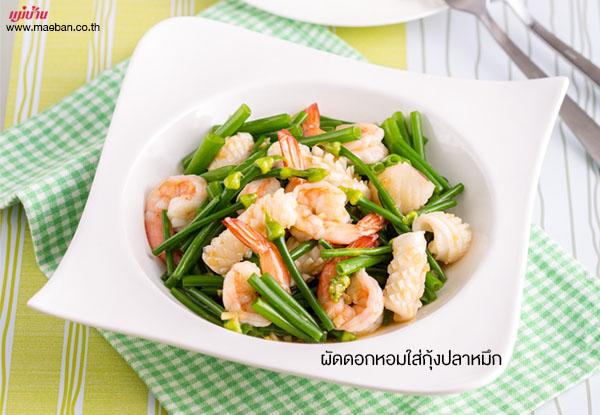 ผัดดอกหอมใส่กุ้งปลาหมึก สูตรอาหาร วิธีทำ แม่บ้าน