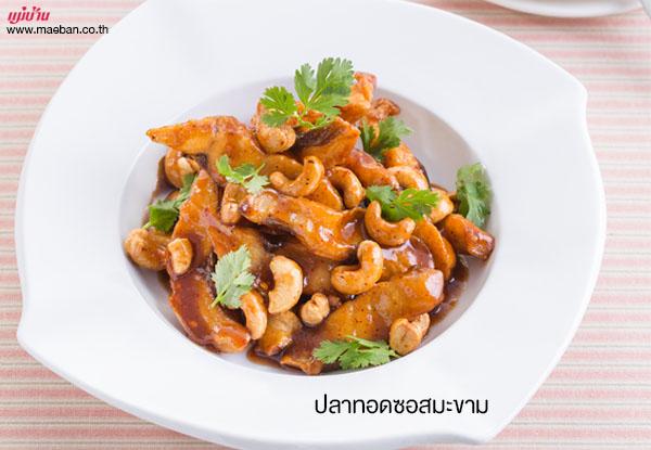 ปลาทอดซอสมะขาม สูตรอาหาร วิธีทำ แม่บ้าน