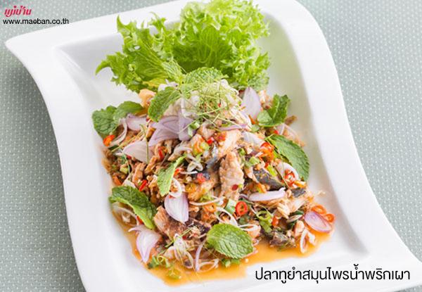 ปลาทูยำสมุนไพรน้ำพริกเผา สูตรอาหาร วิธีทำ แม่บ้าน