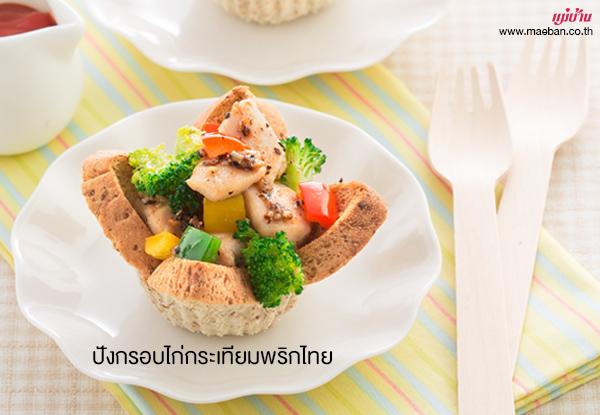 ปังกรอบไก่กระเทียมพริกไทย สูตรอาหาร วิธีทำ แม่บ้าน