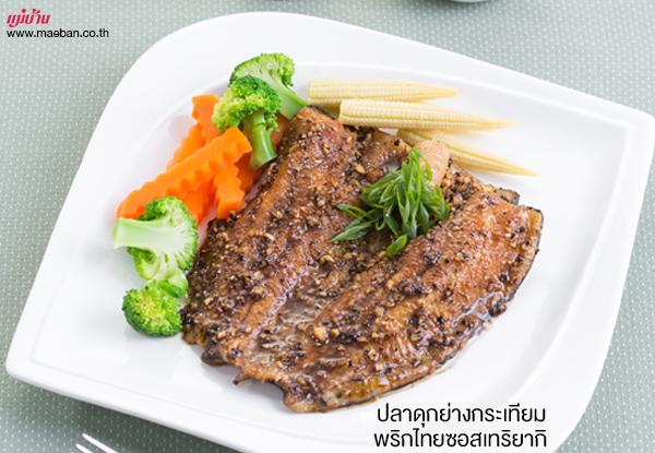 ปลาดุกย่างกระเทียมพริกไทยซอสเทริยากิ สูตรอาหาร วิธีทำ แม่บ้าน