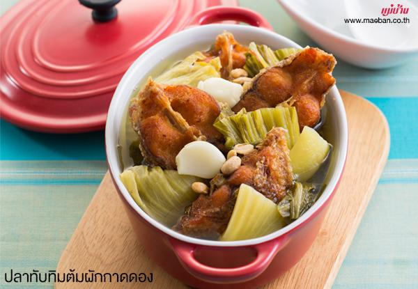 ปลาทับทิมต้มผักกาดดอง สูตรอาหาร วิธีทำ แม่บ้าน
