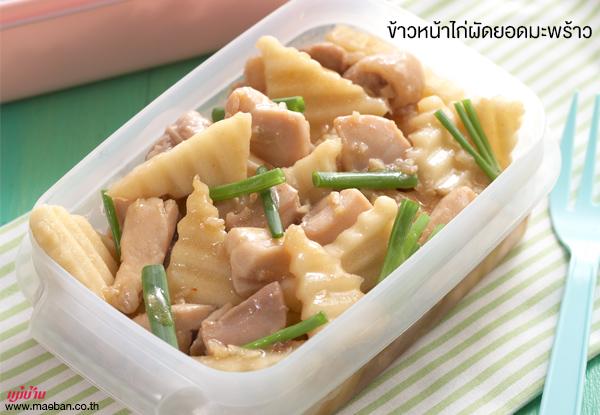 ข้าวหน้าไก่ผัดยอดมะพร้าว สูตรอาหาร วิธีทำ แม่บ้าน