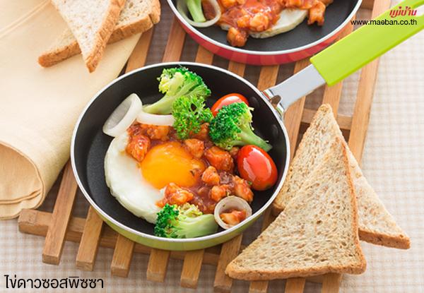 ไข่ดาวซอสพิซซา สูตรอาหาร วิธีทำ แม่บ้าน