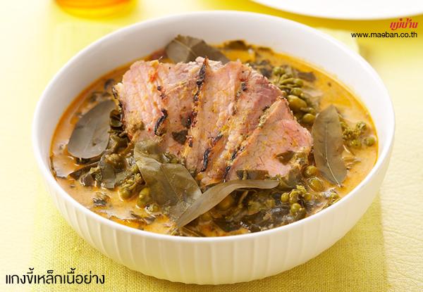 แกงขี้เหล็กเนื้อย่าง สูตรอาหาร วิธีทำ แม่บ้าน