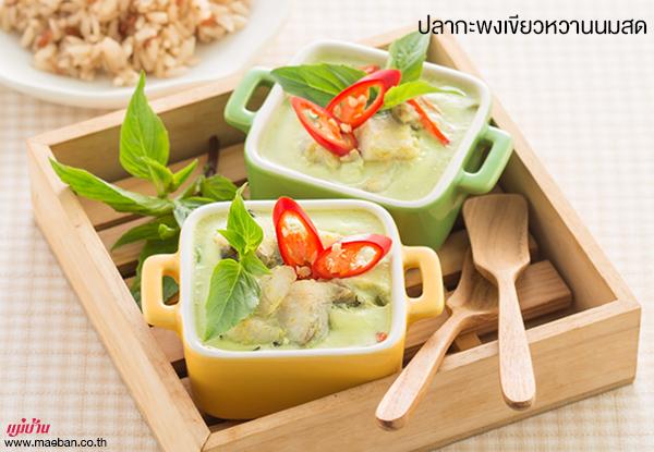 ปลากะพงเขียวหวานนมสด สูตรอาหาร วิธีทำ แม่บ้าน