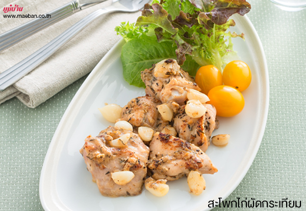 สะโพกไก่ผัดกระเทียม สูตรอาหาร วิธีทำ แม่บ้าน