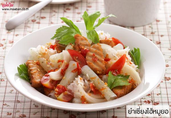 ยำเซี่ยงไฮ้หมูยอ สูตรอาหาร วิธีทำ แม่บ้าน