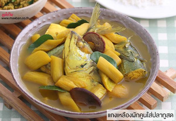 แกงเหลืองผักคูนใส่ปลาทูสด สูตรอาหาร วิธีทำ แม่บ้าน