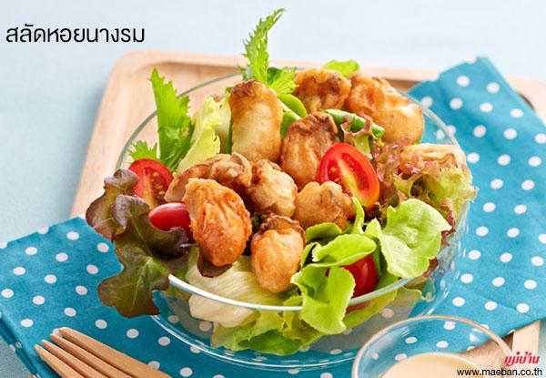 สลัดหอยนางรม สูตรอาหาร วิธีทำ แม่บ้าน
