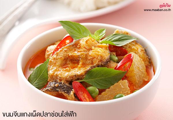 ขนมจีนแกงเผ็ดปลาช่อนใส่ฟัก สูตรอาหาร วิธีทำ แม่บ้าน