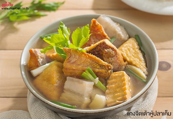 แกงจืดเต้าหู้ปลาเค็ม สูตรอาหาร วิธีทำ แม่บ้าน