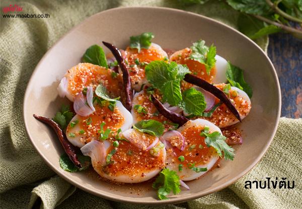 ลาบไข่ต้ม สูตรอาหาร วิธีทำ แม่บ้าน