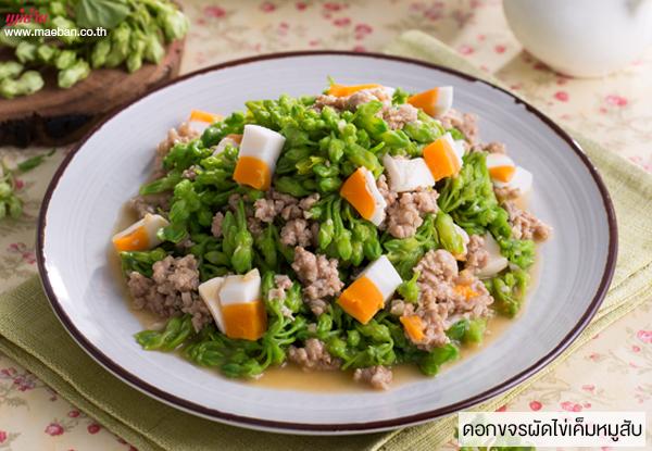 ดอกขจรผัดไข่เค็มหมูสับ สูตรอาหาร วิธีทำ แม่บ้าน