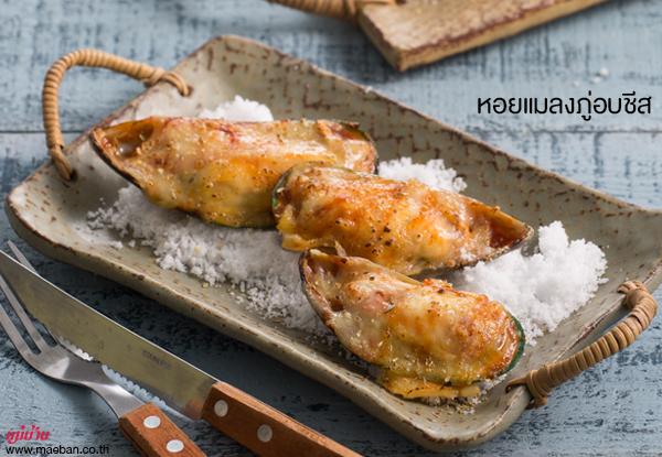 หอยแมลงภู่อบชีส สูตรอาหาร วิธีทำ แม่บ้าน