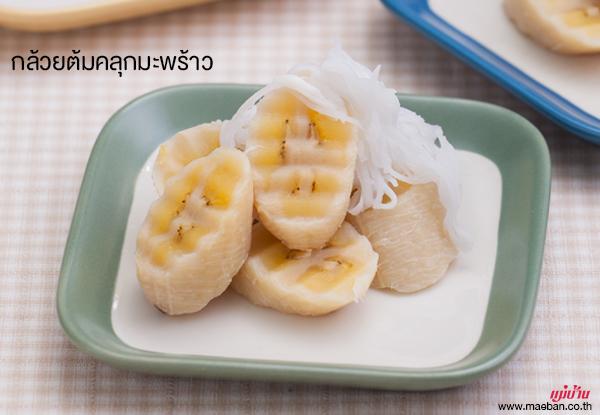 กล้วยต้มคลุกมะพร้าว สูตรอาหาร วิธีทำ แม่บ้าน
