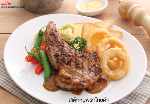 สเต๊กหมูพริกไทยดำ สูตรอาหาร วิธีทำ แม่บ้าน