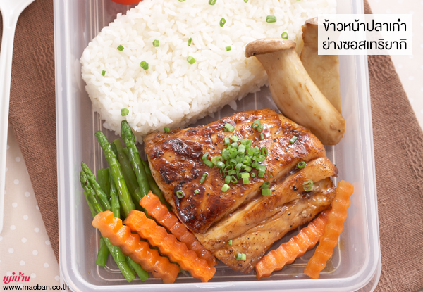 ข้าวหน้าปลาเก๋าย่างซอสเทริยากิ สูตรอาหาร วิธีทำ แม่บ้าน