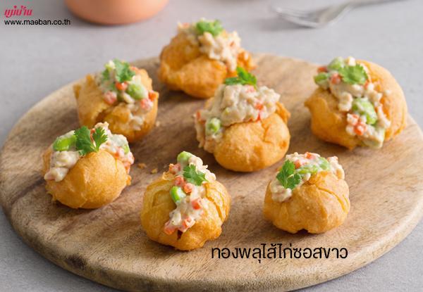 ทองพลุไส้ไก่ซอสขาว สูตรอาหาร วิธีทำ แม่บ้าน