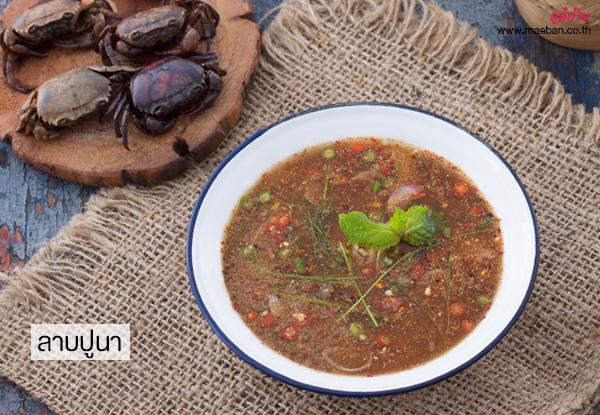 ลาบปูนา สูตรอาหาร วิธีทำ แม่บ้าน